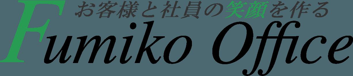 岡山でビジネスマナー・電話応対研修はFumiko-Office